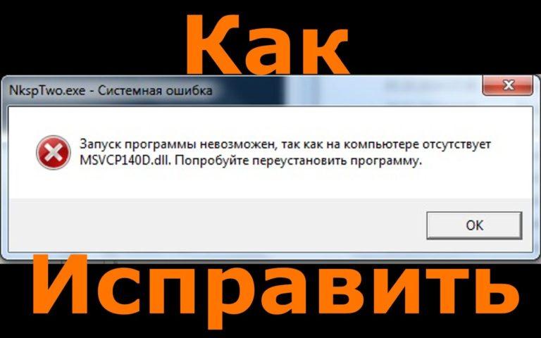 msvcp140.dll что это за ошибка как исправить