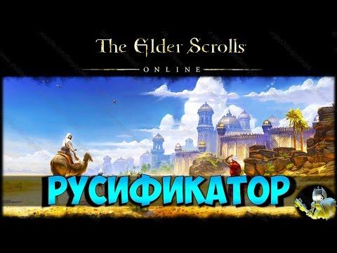 Rueso русификатор The Elder Scrolls Online Teso