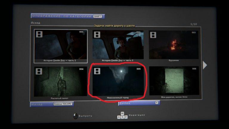 Как снять все видеозаписи в Outlast 2, где найти