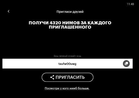 Не приходит СМС с кодом при регистрации в Nimses