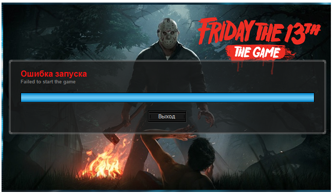 Ошибка при запуске Friday the 13th: The Game
