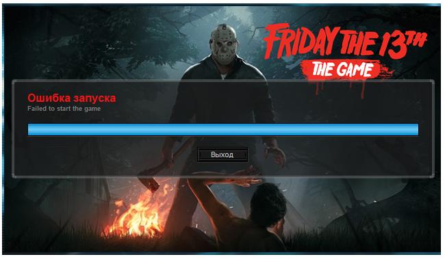 Ошибка при запуске Friday the 13th: The Game