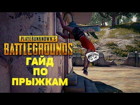 Как выпрыгивать из окна в Playerunknown's Battlegrounds