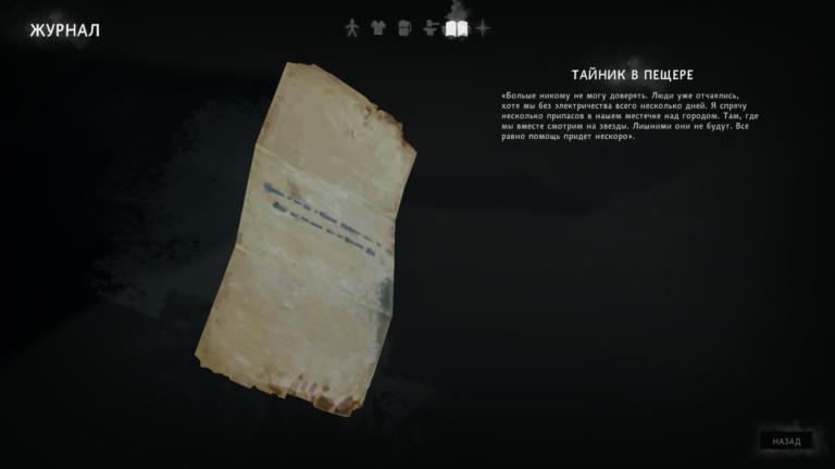 Где найти все тайники в Эпизоде 1 в The Long Dark