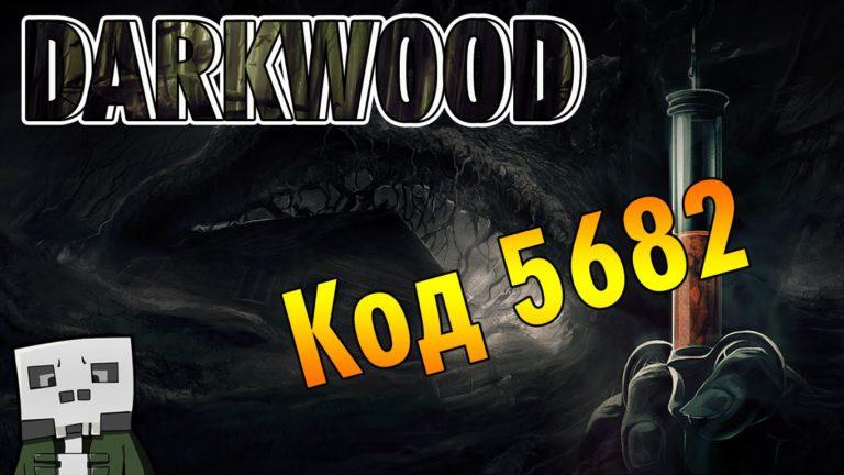 Коды от дверей в Darkwood