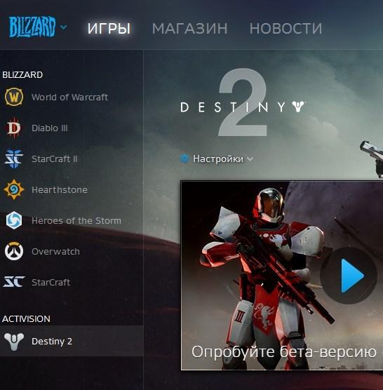 Как включить русский язык в Destiny 2
