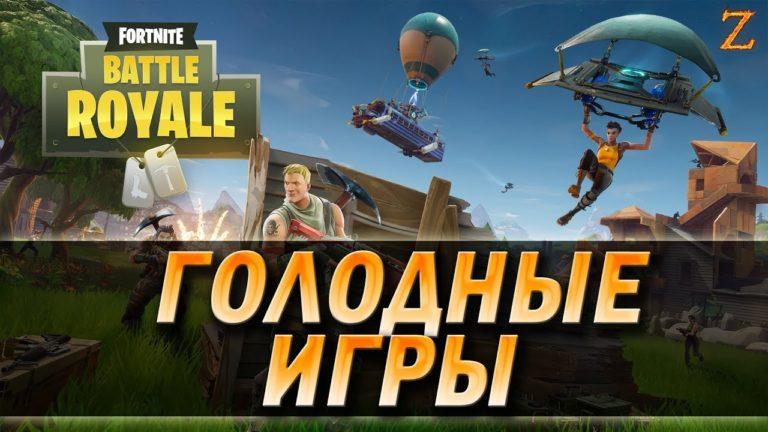 Как скачать и играть в Fortnite: Battle Royale