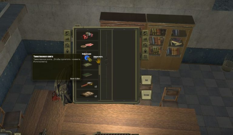Как отодвинуть шкаф в бункере 317 в ATOM RPG