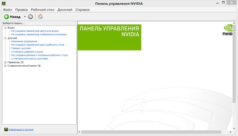 Не открывается панель управления Nvidia в Windows 7, 8, 10