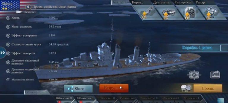 Как продать корабль в World of Warships Blitz