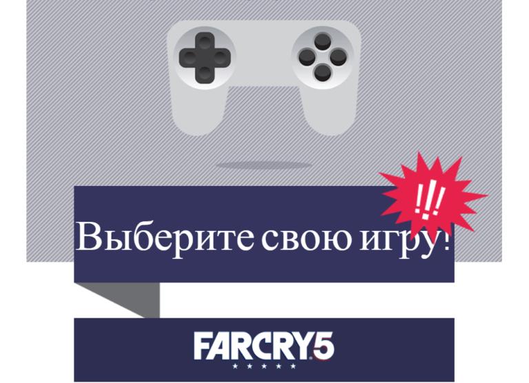 Как получить набор «Мощи Америки» в Far Cry 5 бесплатно