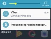 Служба отключена в Viber — почему?