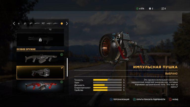 Как получить импульсную пушку в Far Cry 5