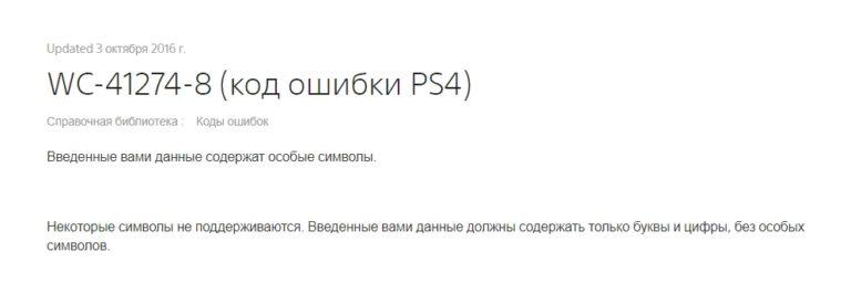 Как исправить ошибку wc-41274-8 на PS4