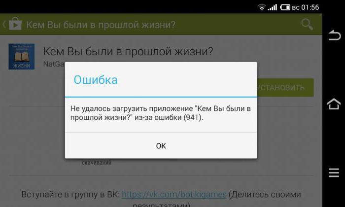 Как исправить ошибку 941 при загрузке в Google Play