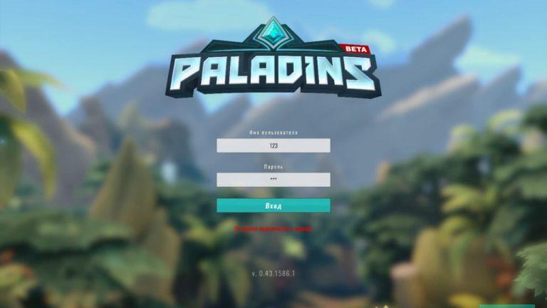 Не удается подключиться к серверу в Paladins — как исправить