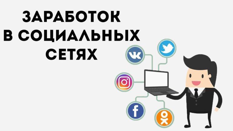 Заработок в интернете через аккаунты в социальных сетях
