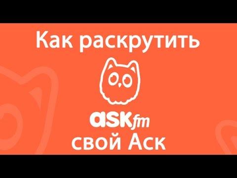 Как бесплатно раскрутить аккаунт в Ask.fm