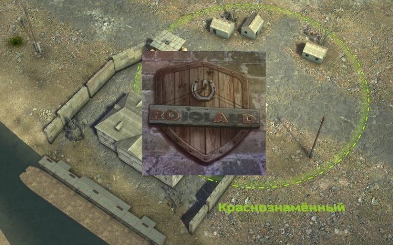 Где найти Щит графа Роевского в Atom RPG