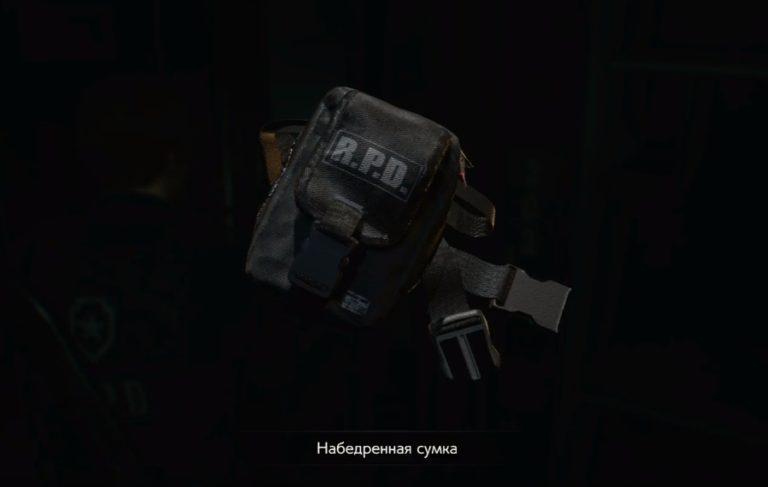 Как получить набедренную сумку в Resident Evil 2 Remake