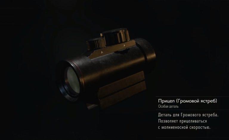 Где найти прицел для Громового Ястреба в Resident Evil 2 Remake