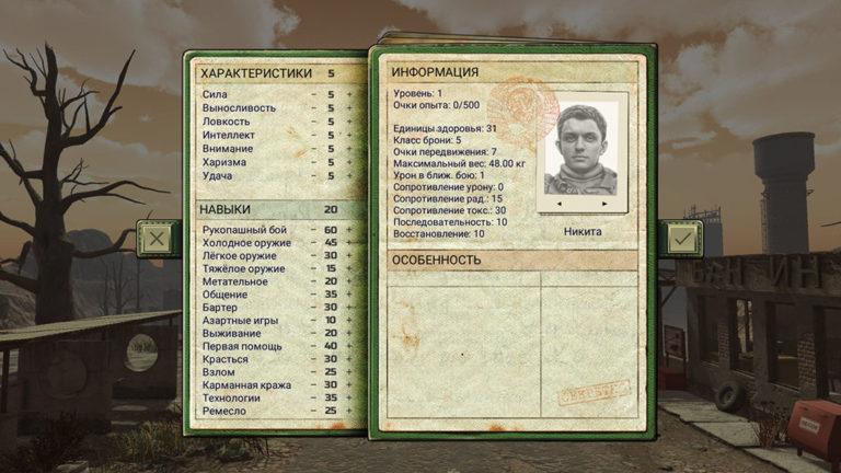 Как повысить характеристики в Atom RPG
