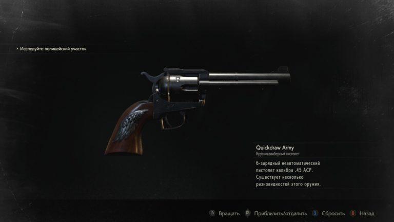 Где найти револьвер в Resident Evil 2 Remake