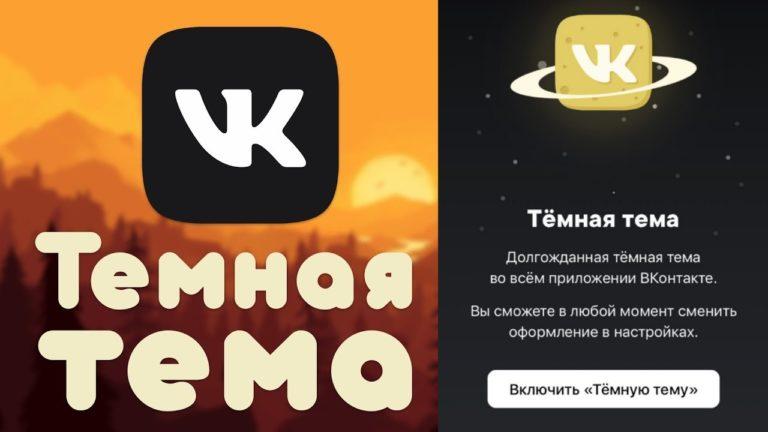 Как получить темную тему в ВКонтакте (VK)