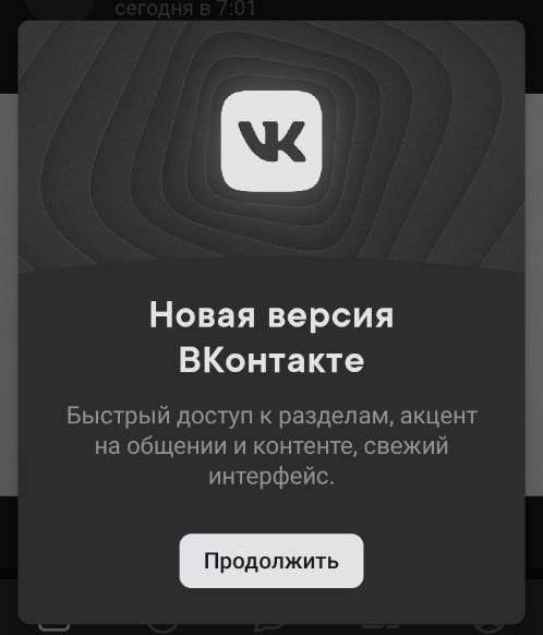 Как вернуть старую версию ВКонтакте (ВК)?