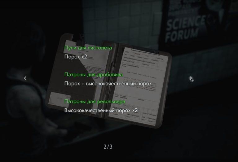 Гайды по пулям (патронам) в Resident Evil 3: Remake