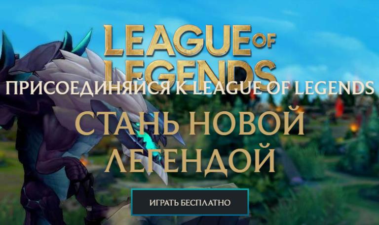Лига Легенд: гайды, персонажы и руны для начинающих